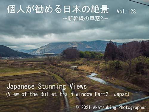 個人が勧める日本の絶景 Vol.128 ~新幹線の車窓2~: Japanese Amazing views of the Bullet train window Part2