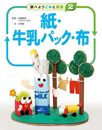2紙・牛乳パック・布(調べよう ごみと資源)