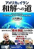 アメリカとイラン 和解への道 ―ソレイマニ司令官、トランプ大統領・ロウハニ大統領守護霊の霊言― (OR BOOKS)
