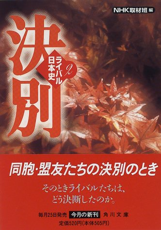 ライバル日本史〈2〉決別 (角川文庫)の詳細を見る