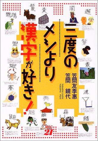 三度のメシより漢字が好き!