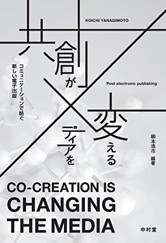 『共創がメディアを変える コミュニケーションで紡ぐ新しい電子出版』のトップ画像