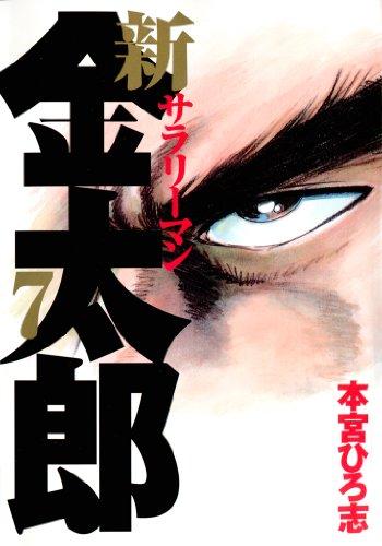 新サラリーマン金太郎 第7巻の詳細を見る