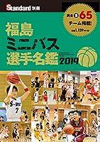 福島ミニバス選手名鑑2019