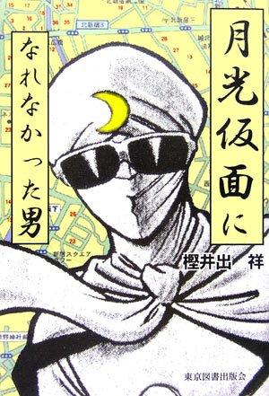 月光仮面になれなかった男