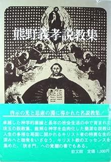 熊野義孝説教集 (1981年)