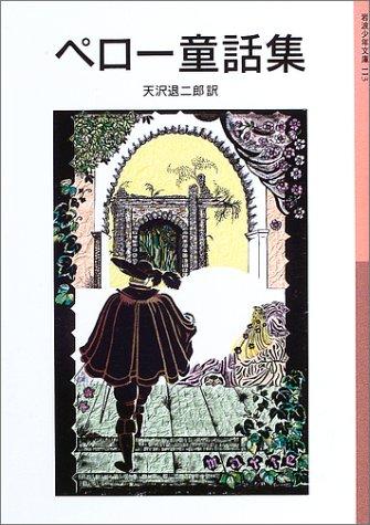 ペロー童話集 (岩波少年文庫 113)の詳細を見る