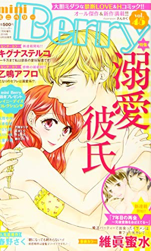 Mini Berry(45) 2019年 07 月号 [雑誌]: MiniSUGAR(ミニシュガー) 増刊