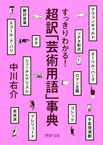 超訳「芸術用語」事典 (PHP文庫)