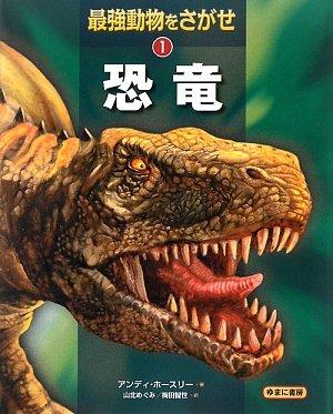 最強動物をさがせ〈1〉恐竜 (最強動物をさがせ 1)の詳細を見る