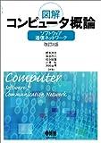 図解コンピュータ概論―ソフトウェア・通信ネットワーク