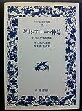 ギリシア・ローマ神話 (ワイド版 岩波文庫)