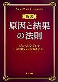 新訳 原因と結果の法則 (角川文庫)