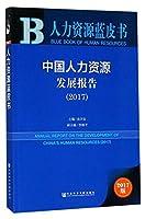 皮书系列·人力资源蓝皮书:中国人力资源发展报告(2017)