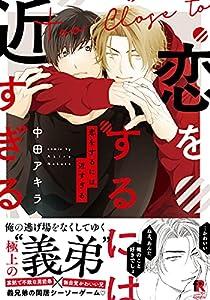 恋をするには近すぎる【完全版(電子限定描き下ろし付)】 (from RED)