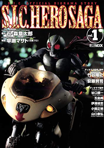 S.I.C. HERO SAGA vol.1 (ホビージャパンMOOK)
