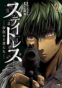ステイトレスー存在なき者たちー 2 (ヤングチャンピオン・コミックス)