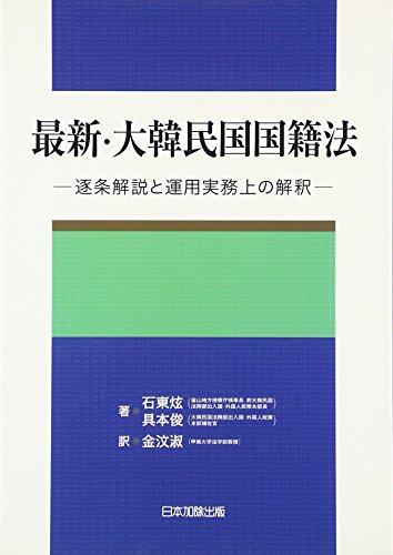 最新・大韓民国国籍法