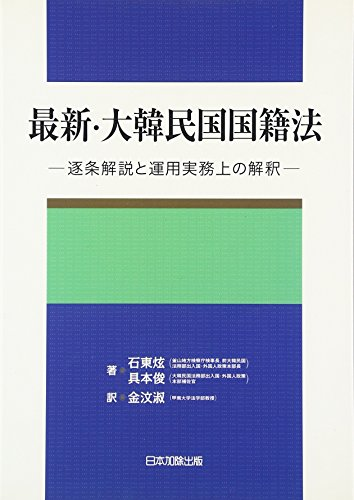 最新・大韓民国国籍法の詳細を見る