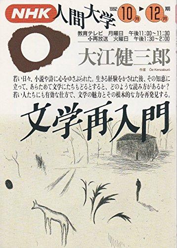 文学再入門 (NHK人間大学)