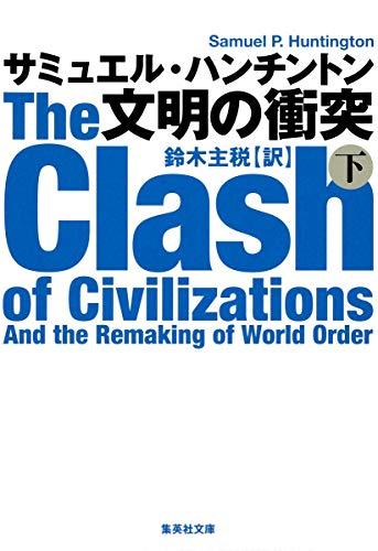 文明の衝突 下 (集英社文庫)