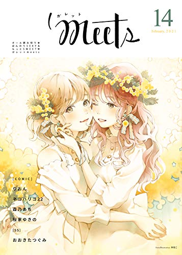 galettemeets (doujinshi) (Japanese Edition)