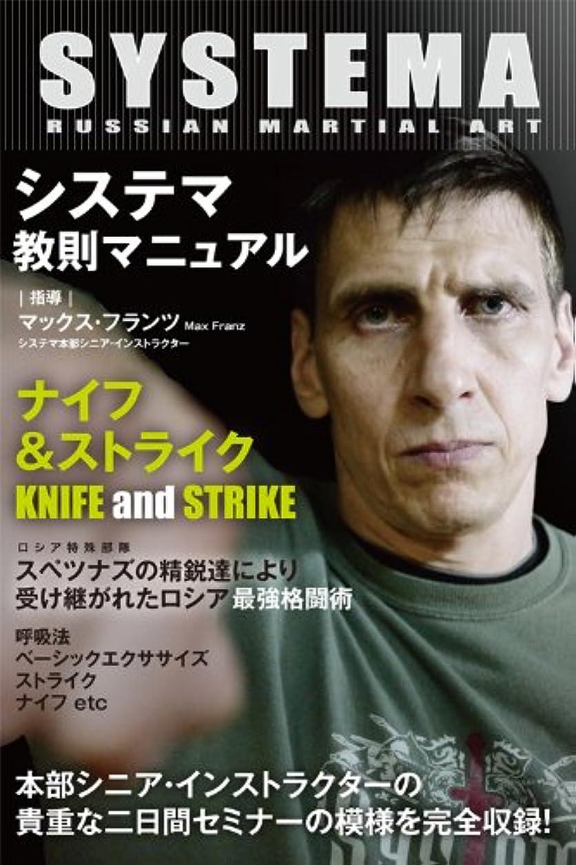 陸軍ギャラリー静かにシステマ教則マニュアル ナイフ&ストライク [DVD]