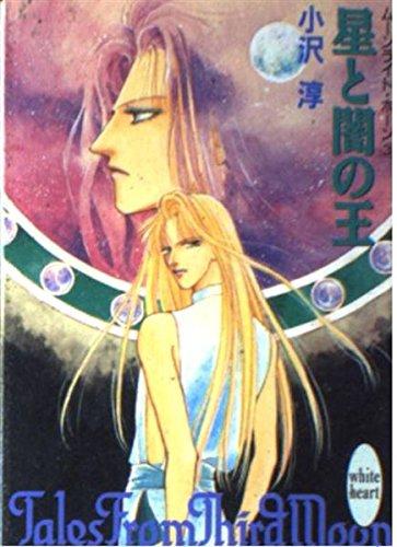 ムーンライト・ホーン〈3〉星と闇の王 (講談社X文庫―ホワイトハート)の詳細を見る