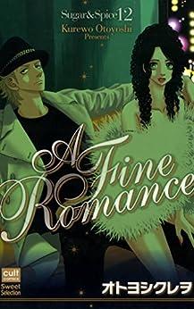 [オトヨシクレヲ]のSugar&Spice 12~A Fine Romance~ Sugar&Spice (絶対恋愛Sweet)