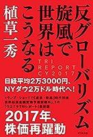 反グローバリズム旋風で世界はこうなる~日経平均2万3000円、NYダウ2万ドル時代へ! ~(TRI REPORT CY2017)