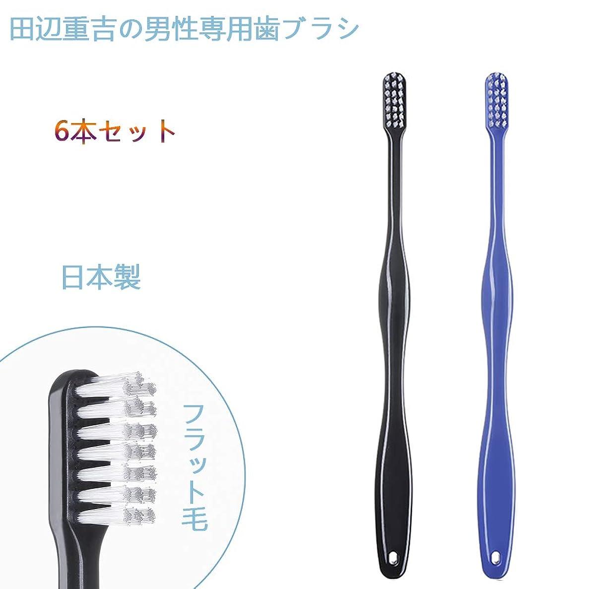 甘くする祖先下歯ブラシ職人 Artooth ? 田辺重吉の磨きやすい 男性専用 歯ブラシ MEN' S 日本製 耐久性UP 6本セットLT-08(色おまかせ)