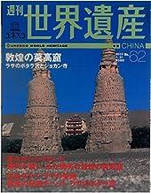 週刊ユネスコ世界遺産 No.62 2002年 1/31号 中国 敦煌の莫高窟,ラサのポタラ宮とジョカン寺