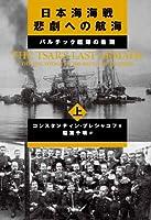 日本海海戦 悲劇への航海 (上)―バルチック艦隊の最期