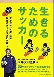 生きるためのサッカー:ブラジル、札幌、神戸 転がるボールを追いかけて