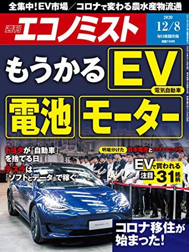 週刊エコノミスト 2020年12月8日号 [雑誌]