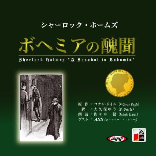 シャーロック・ホームズ「ボヘミアの醜聞」の詳細を見る