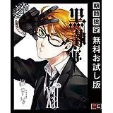黒執事 12巻【期間限定 無料お試し版】 (デジタル版Gファンタジーコミックス)