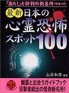 最新 日本の心霊恐怖スポット100