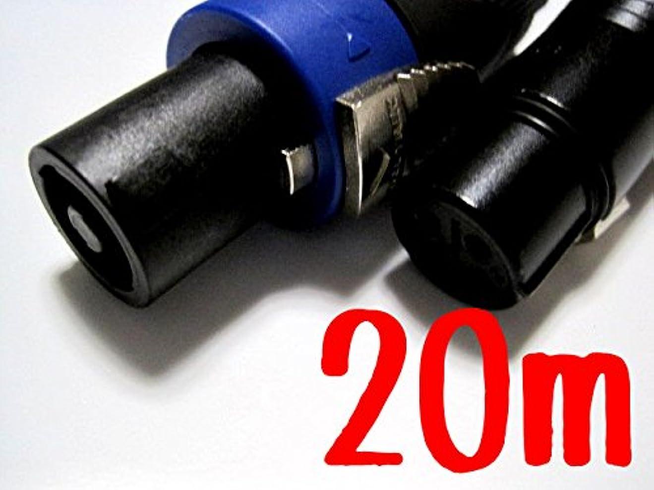 厳しいメンタル誰の【当社オリジナル】【複数購入で割引】 SPX20-B(SC) (CANARE) スピコン-キャノン 20m 黒/ブラック 4芯 ブラックプラグ