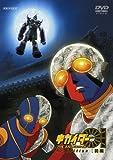人造人間キカイダー01 THE ANIMATION Re Edition(前編)[DVD]
