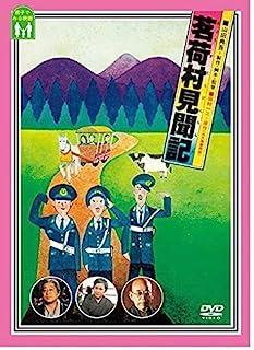 茗荷村見聞記 [DVD]