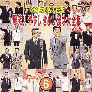 20世紀名人伝説 爆笑!!やすし きよし漫才大全集~第6集~ [DVD]