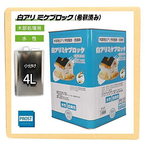 白アリ 防除剤 ミケブロック (希釈済) 4L/木部処理 水性 シロアリ 駆除 防虫