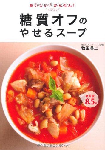 おいしい!かんたん!糖質オフのやせるスープ - 牧田 善二