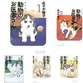 動物のお医者さん 愛蔵版 全6巻セット