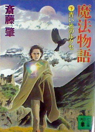 魔法物語〈下〉青い光のルクセ (講談社文庫)の詳細を見る