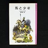 馬と少年 (岩波少年文庫 (2105)―ナルニア国ものがたり 5)