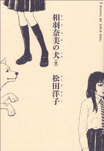 相羽奈美の犬(全) (ビームコミックス)