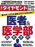 週刊ダイヤモンド 2020年6/27号 [雑誌]
