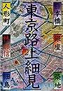 日本橋・人形町・銀座・築地・佃島